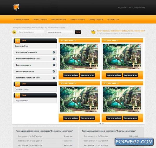 Шаблоны сайтов stabilo-art (4 часть)