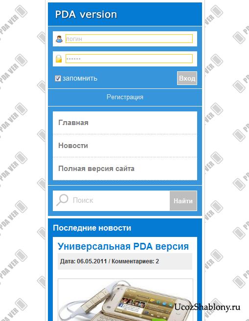 Как сделать сайт мобильной версией для ucoz