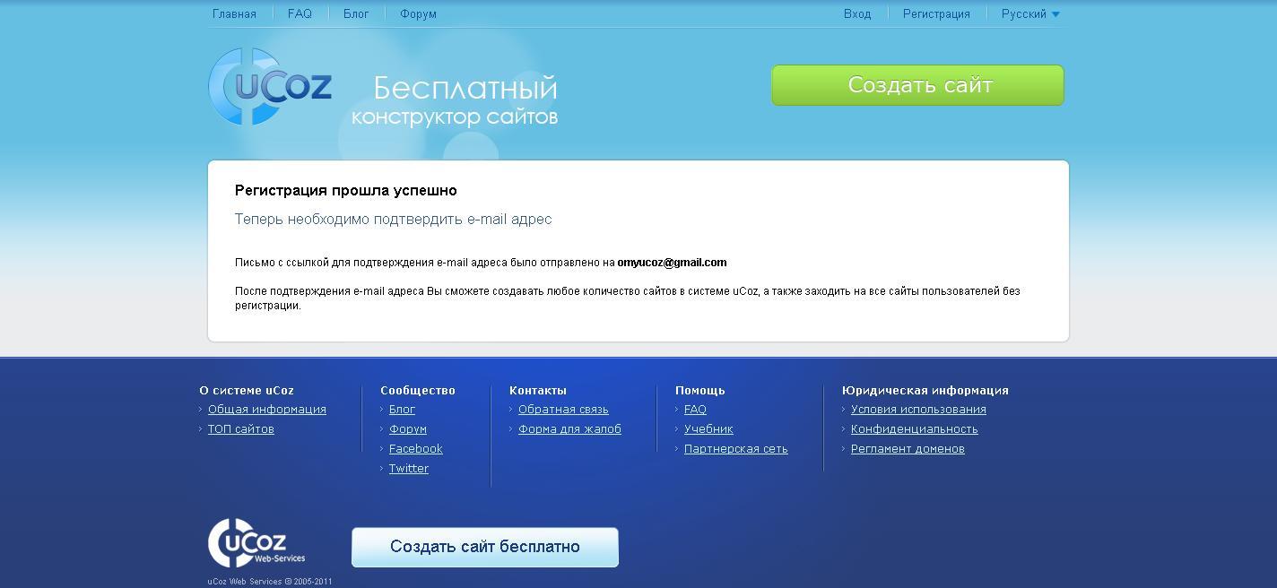 Как сделать свой сайт без регистрации